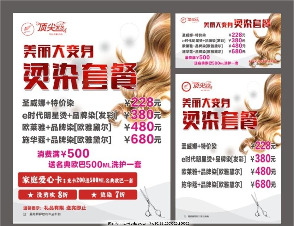 顶尖发艺 理发活动海报 美发 广告 优惠 套餐 折扣 烫染图片