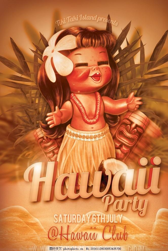 夏威夷 卡哇伊 卡通 夏日 夏季 夏日海报 可爱卡通 沙滩派对 夏日活动
