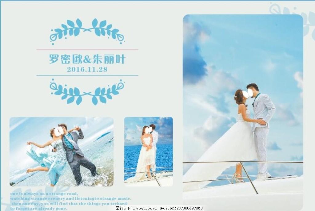 婚礼迎宾海报 喷绘 蓝色海洋 婚纱 婚纱排版设计 花纹图片