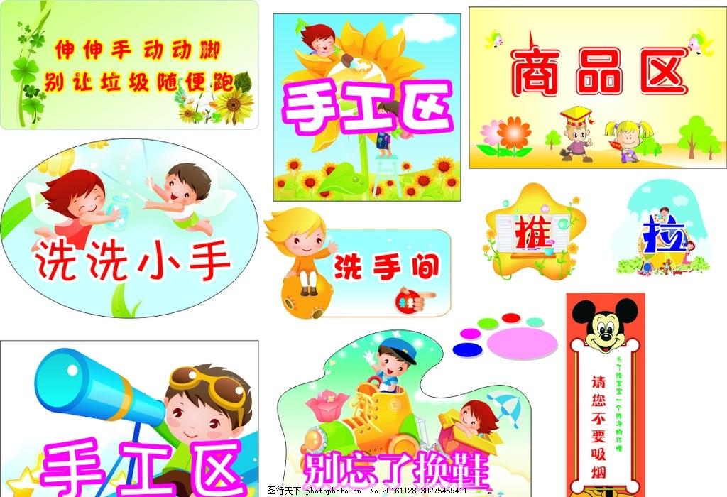 洗手标牌 卡通 标语 儿童 矢量文件 幼儿园 门牌
