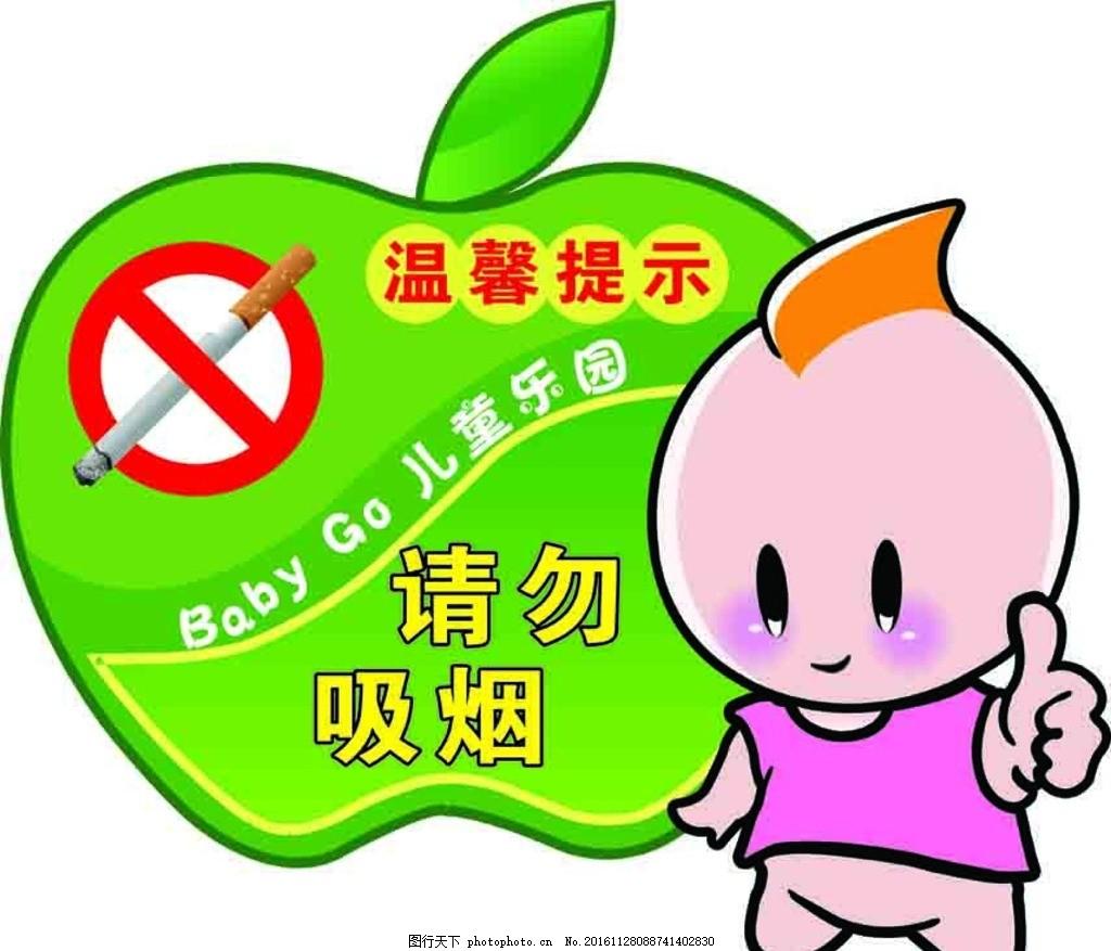 幼儿园禁止吸烟 幼儿园 禁止吸烟 温馨提示 小人 院内禁止吸烟 设计