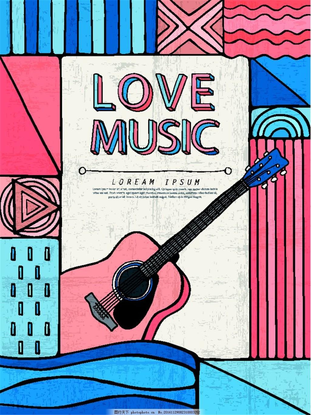 手绘卡通吉他音乐海报图片