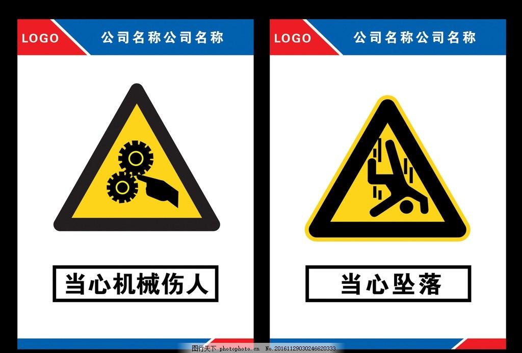 安全标识 当心机械伤人 当心坠落 工地标识 警告牌图片