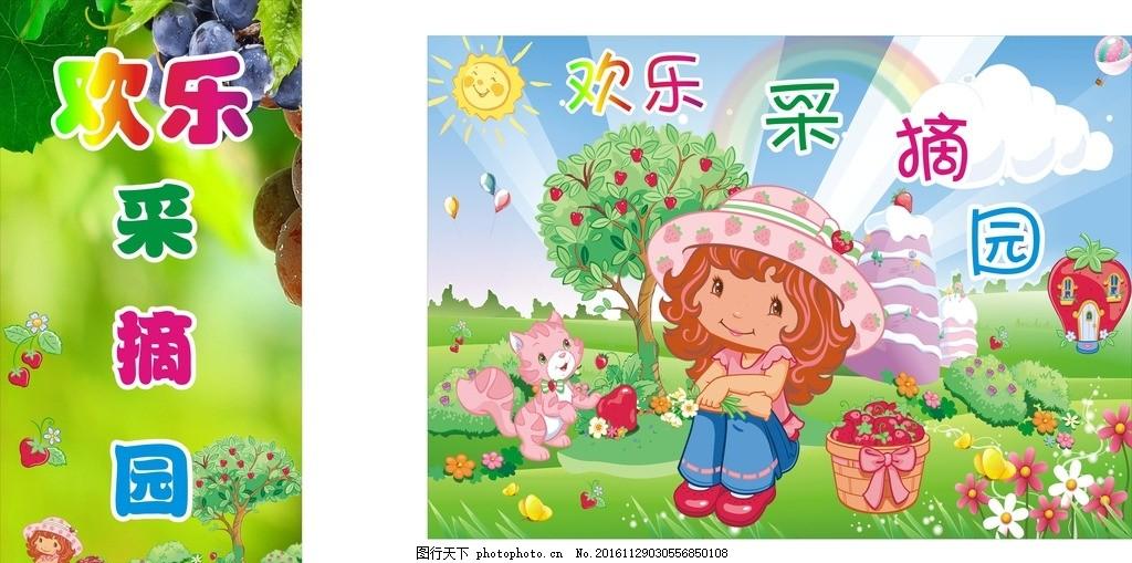 欢乐采摘园 采摘园 水果采摘季 背景 草莓 草莓女孩 春天 大自然 儿童