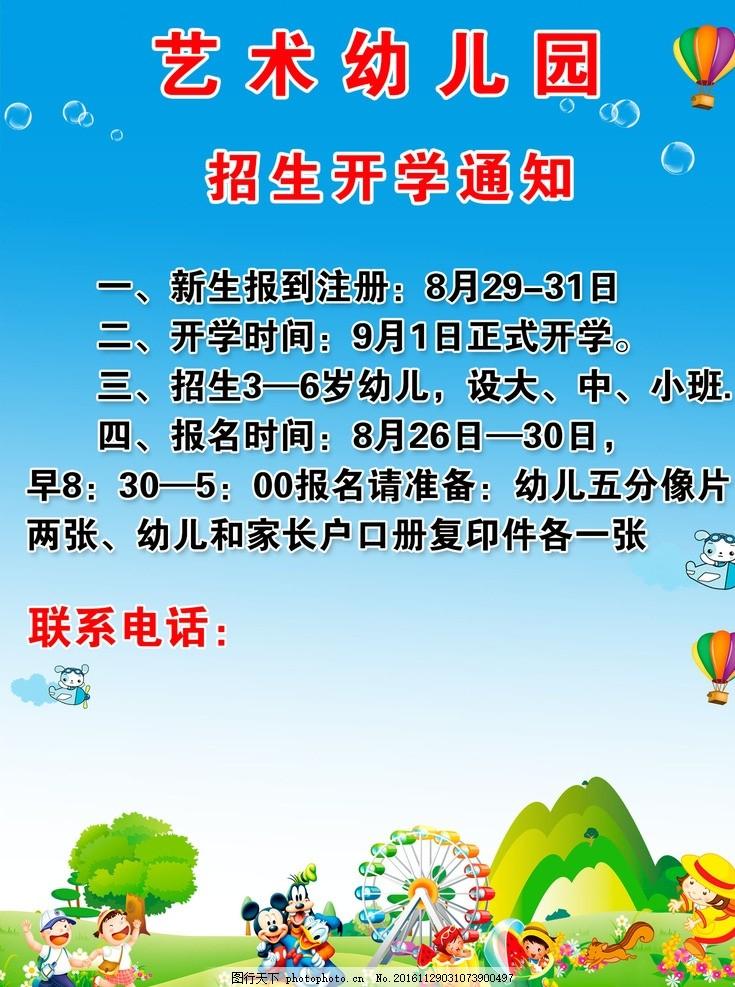 幼儿园海报 幼儿园展板 儿童 绘画 蓝天白云 卡通 广告设计 设计 广告