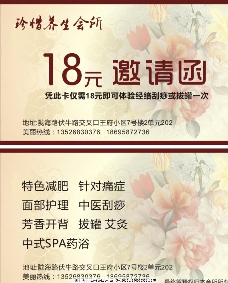 美容邀请函 会员卡 邀请函 会员 养生 美容机构 花 设计 广告设计