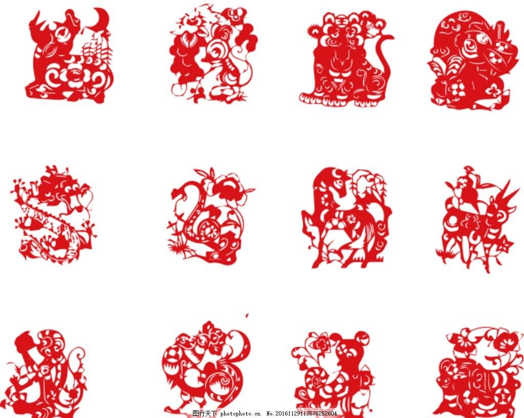 新春十二生肖中国剪纸摆拍 鼠牛虎兔龙蛇马羊猴鸡