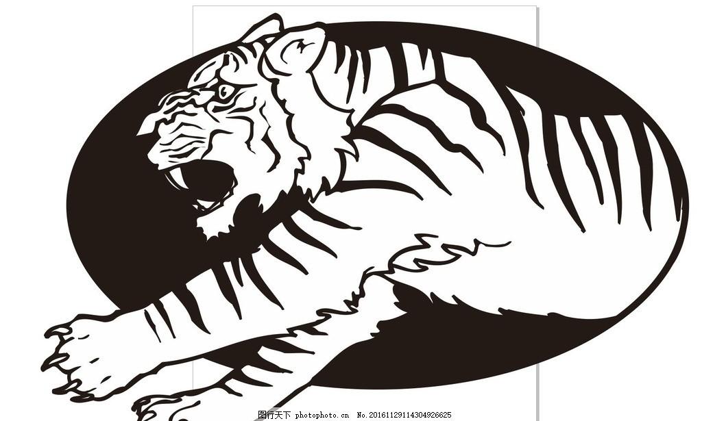 黑白老虎 动物 野生动物 插画 装饰画 简笔画 线条 线描 简画 黑白画