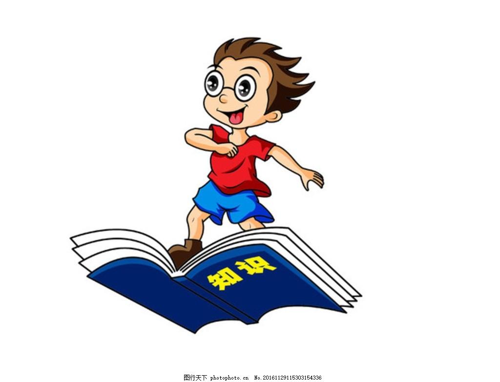动态小人 小孩 知识 眼镜小孩 儿童 儿童教育 卡通小孩 设计 动漫动画