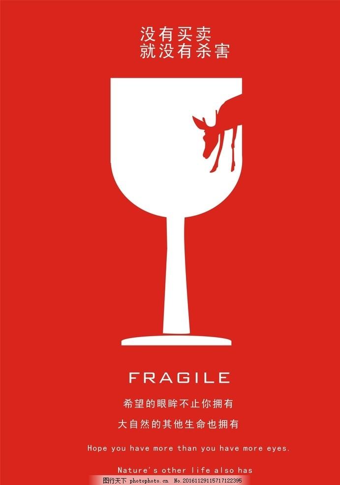 宣传海报 没有买卖 就没有杀害 设计下酒肉 保护动物 麋鹿 酒杯