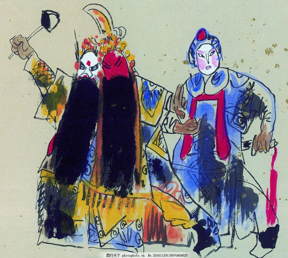 京剧人物国画 京剧人物国画图片素材 水墨画 中国画 中国艺术 绘画