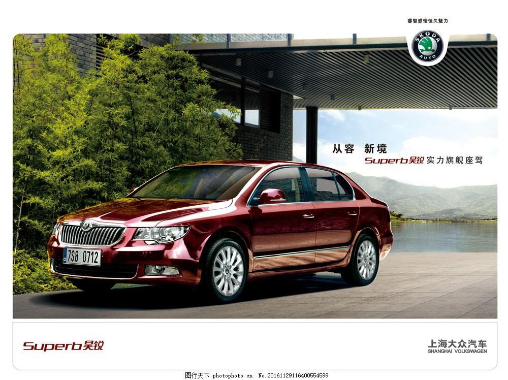 上海大众汽车广告 上海大众汽车广告图片素材 轿车 豪华轿车 交通工具