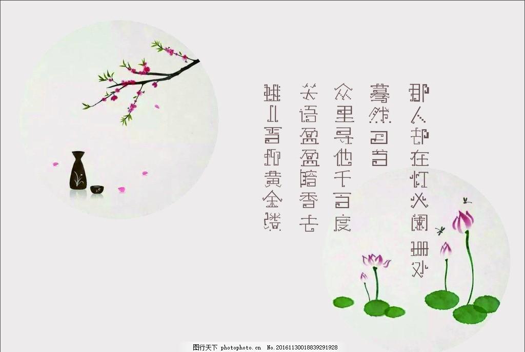 意境 字体 荷花 诗 原创字体 插画 设计 文化艺术 传统文化 cdr