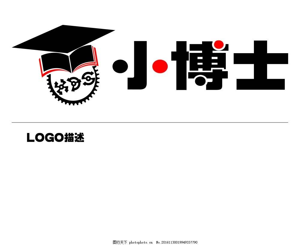 小博士logo 博士帽 儿童教育