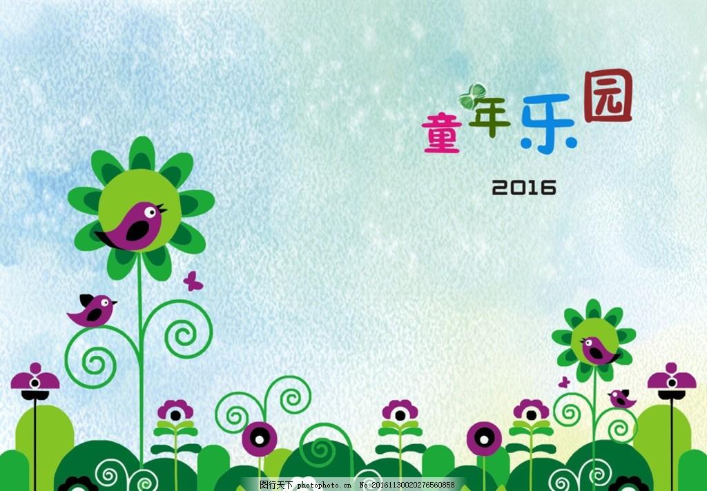 童年卡通 幼儿园卡通 花朵 绿色植物 小鸟 蓝天 童年乐园 封面