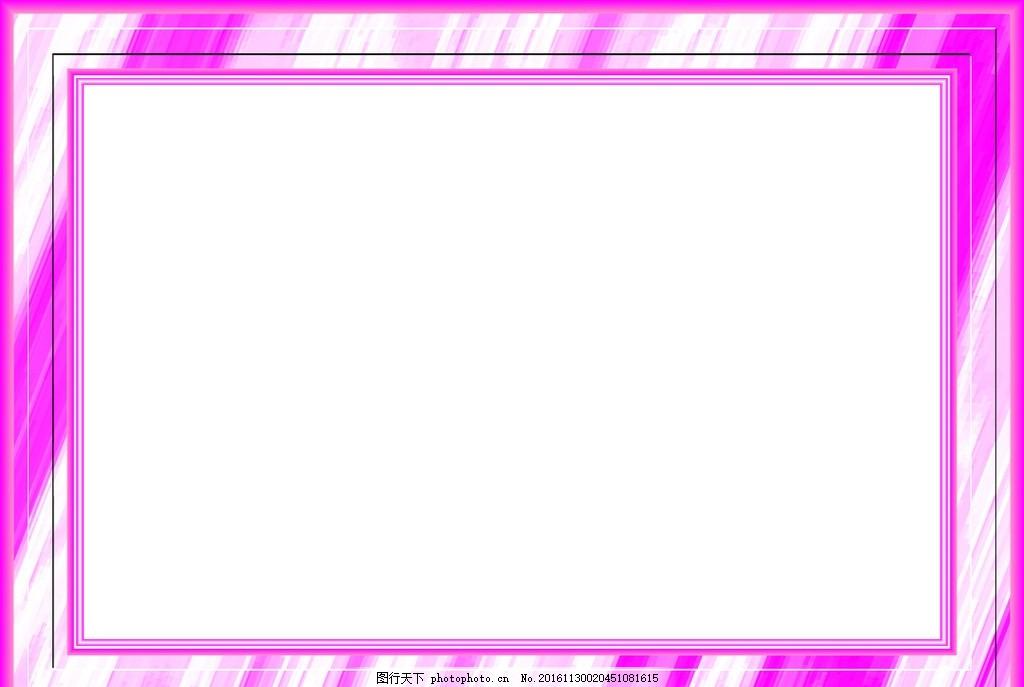 边框 可爱边框 相框 可爱相框 清雅边框 时尚边框 精美边框 相册相框