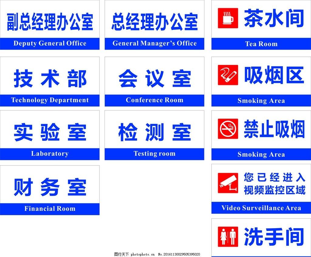 企业标识标牌 水晶标牌 技术部 会议室 财务室 总经理办公室 茶水间图片