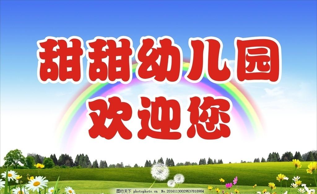 园欢迎您 背景墙 幼儿园宣传栏 幼儿园标语 幼儿园招生 幼儿园海报