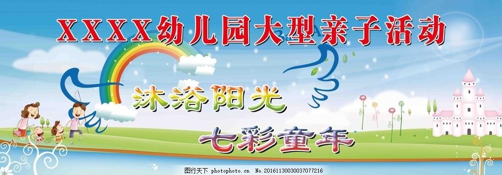 幼儿园海报 亲子活动 展板 背景 卡通 童年 阳光 彩虹 baby 设计 广告