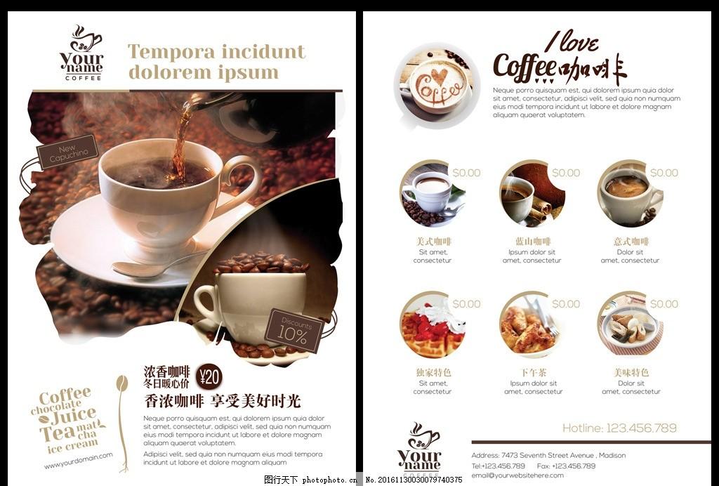 鲜榨果汁 小吃 咖啡店画册 糕点 红酒 咖啡 咖啡厅 餐厅菜单 甜品菜单