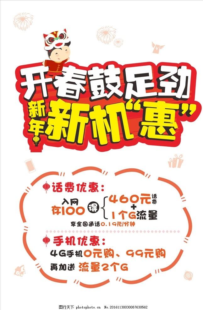 新春pop海报