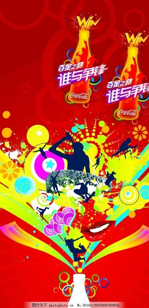 冰镇雪碧 饮料大全 素材 可乐素材 饮料素材 设计 广告设计 海报设计