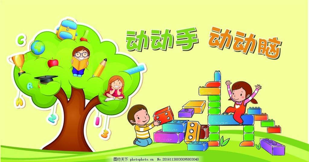 幼儿园 文化墙 校园文化 智慧 小朋友 大树 动脑 手工 益智 幼儿园