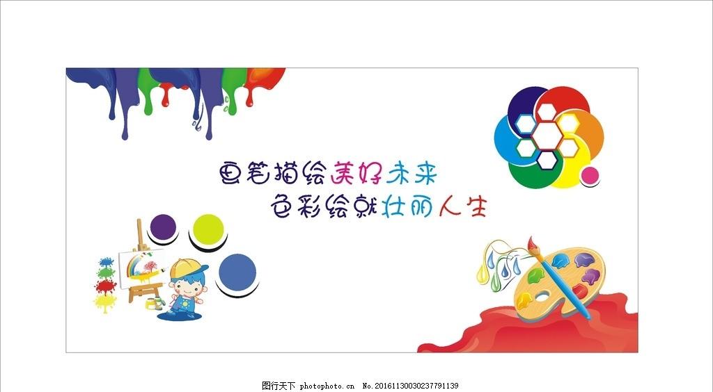 美术背景墙 班级文化 艺术墙 画板 卡通 文化墙 校园文化墙 幼儿园