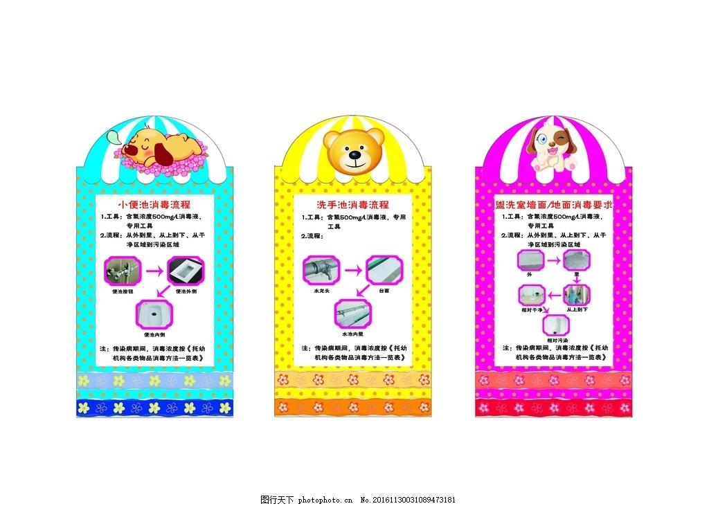 幼儿园文化 幼儿园 校园文化 厕所展板 异形展板 异型雕刻 设计 广告