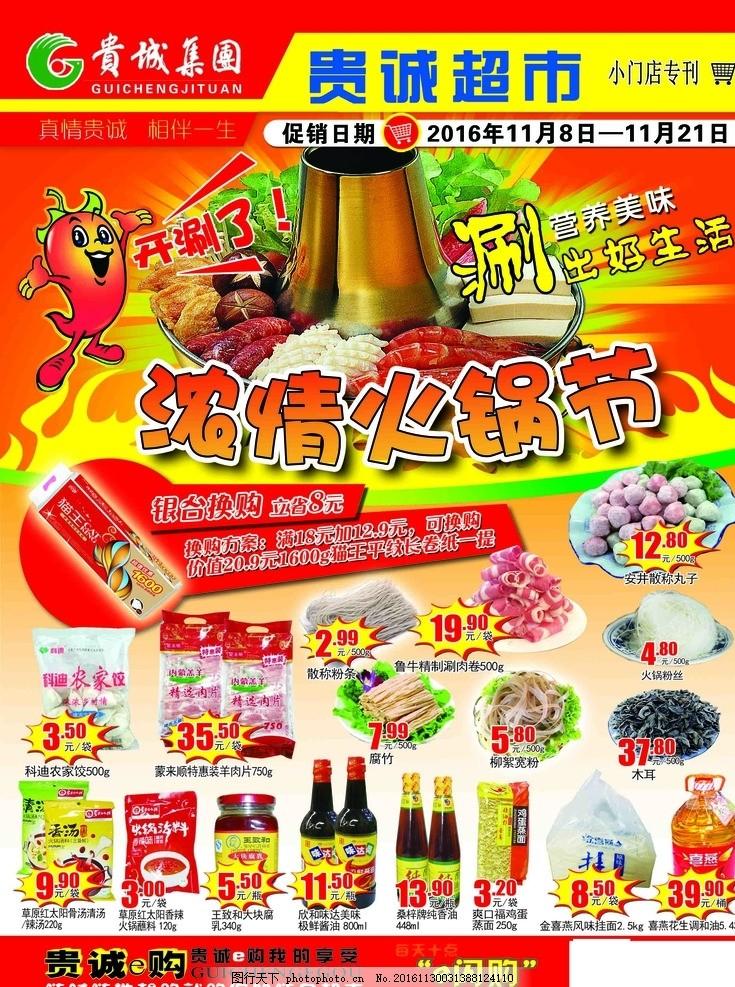 火锅节 冬季 海报 超市 广告设计图片