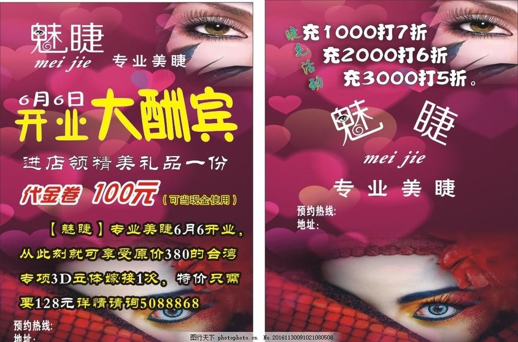 宣传单 美睫 纹眉 美瞳线 美容 宣传单 美甲纹绣 彩页 漂唇 美 设计