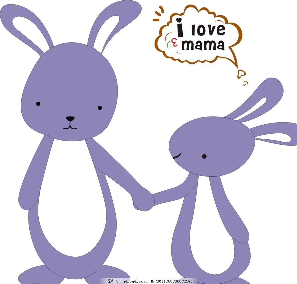 亲子兔 可爱兔子 卡通小兔 牵手兔 我爱妈妈 图片素材图片
