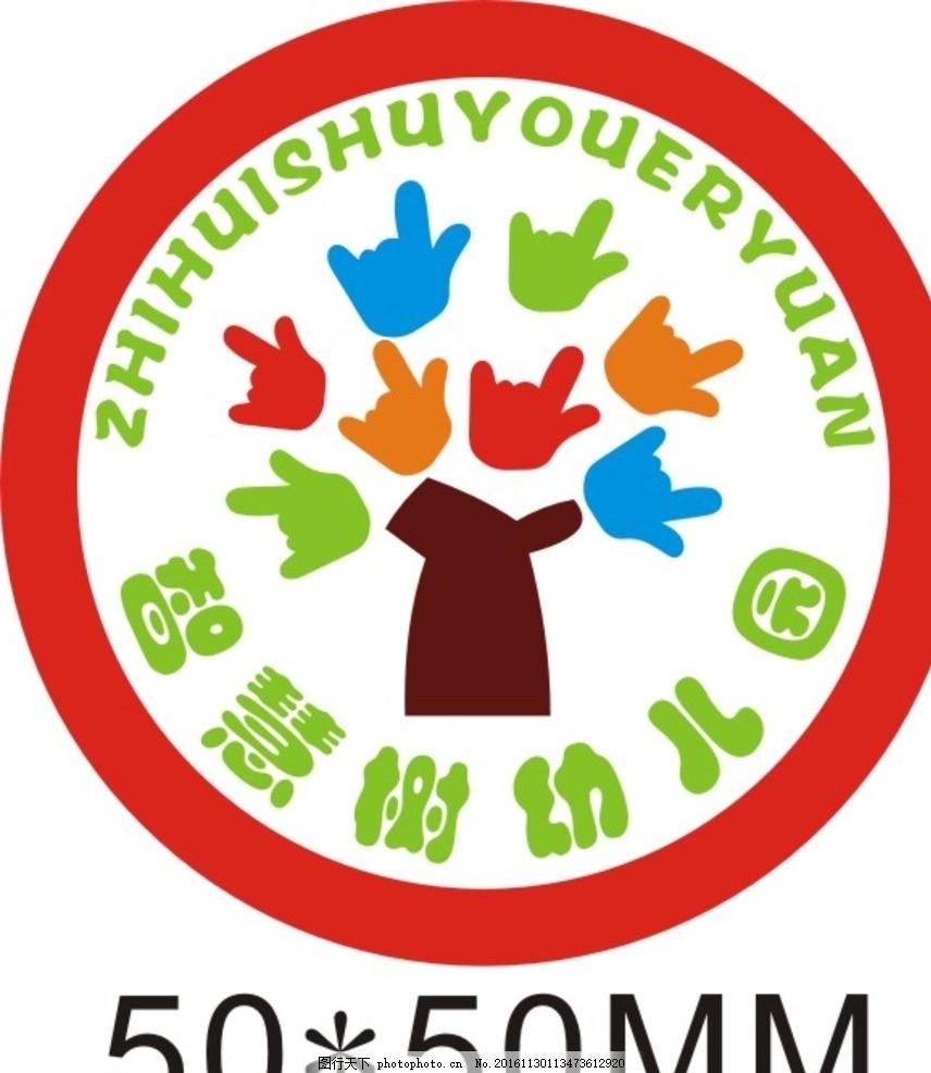 智慧树幼儿园 智慧树 幼儿园 校徽 校牌 学校标志 设计 标志图标 其他