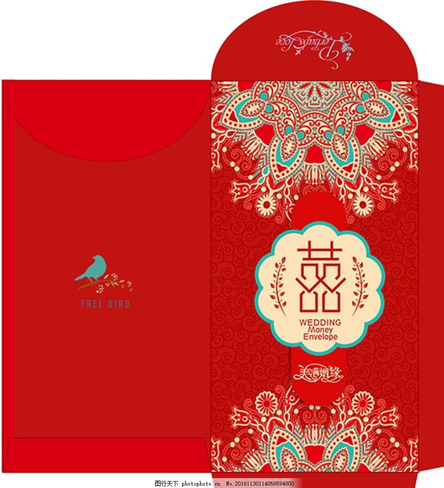 结婚红包设计