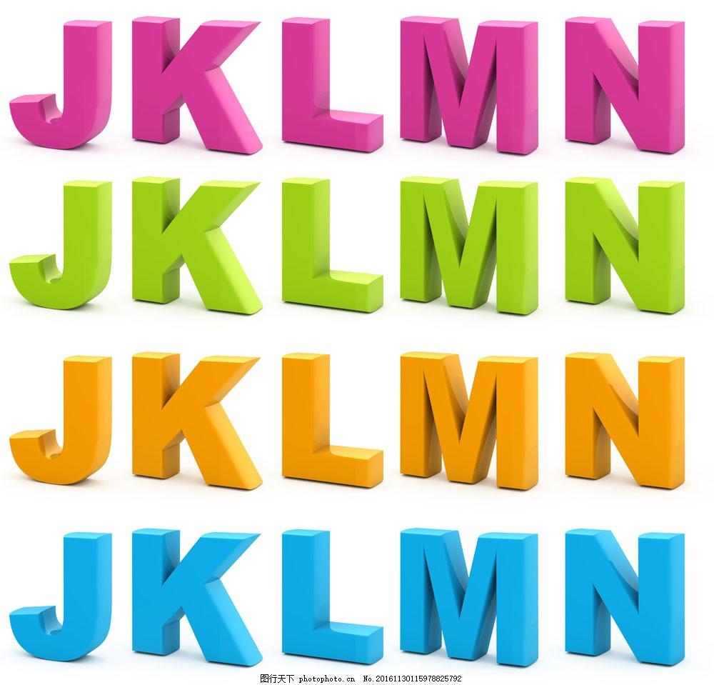 彩色 立体 j k l m n d 字母 立体26个字母 英文字母 立体字体 字体设