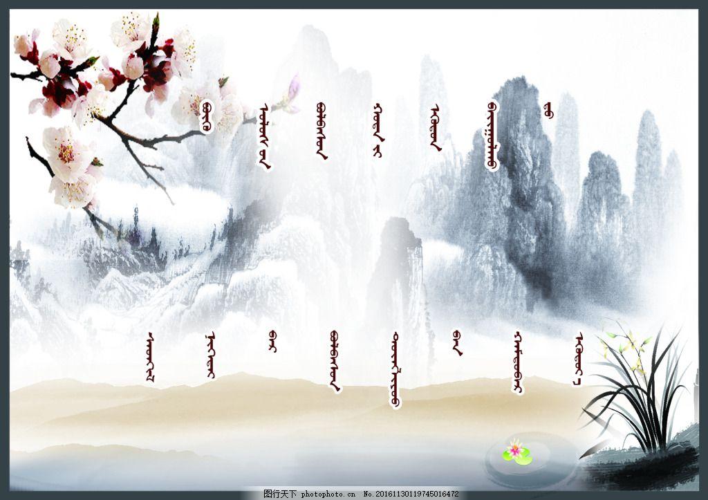 山水画背景墙 山水画背景素材 诗词背景 古风素材 毛笔壁纸