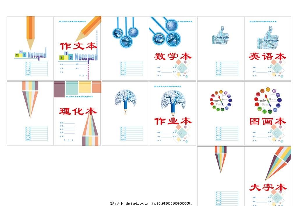 小学生作业本设计 作业本 数学本 英语本 大字本 理化本 设计 文化