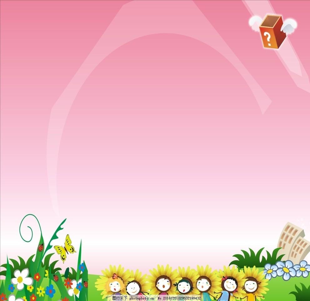 卡通背景 卡通画 卡通娃娃 彩虹 白云 花朵 小狗 小学霸 学生 幼儿