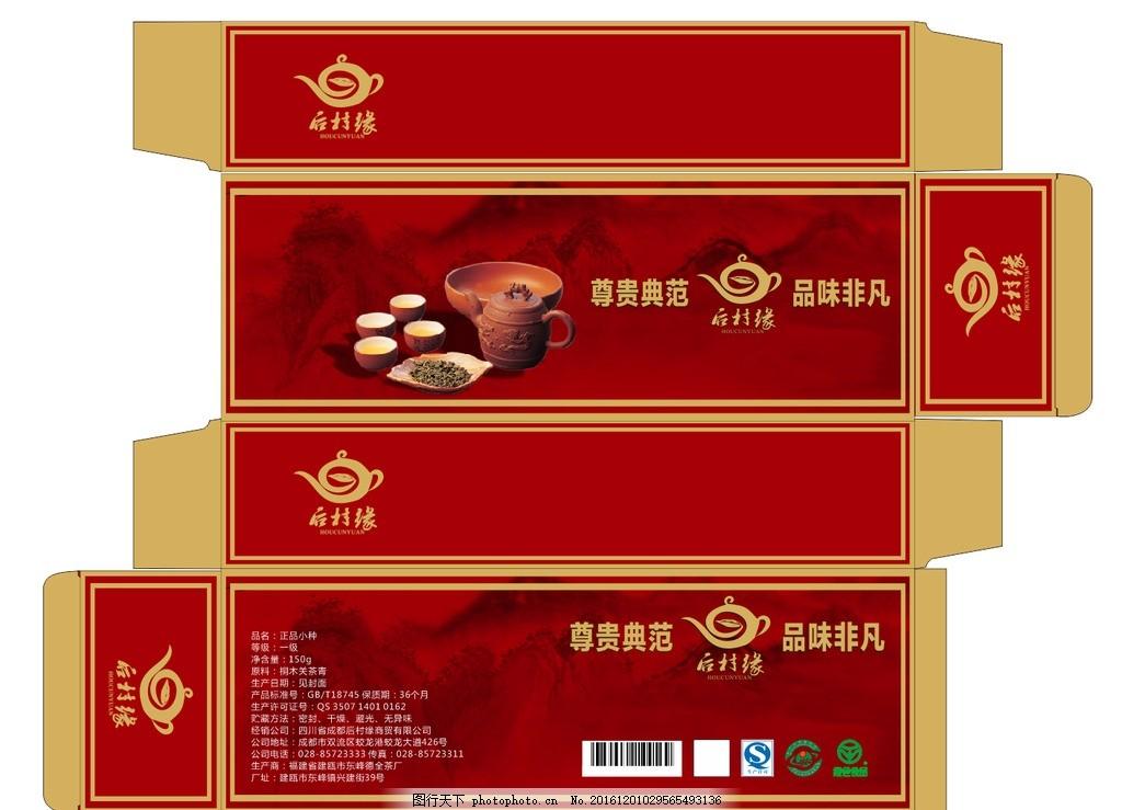 茶叶盒包装 茶叶盒 纸盒 包装 设计 b 包装盒/礼品盒 设计 广告设计图片