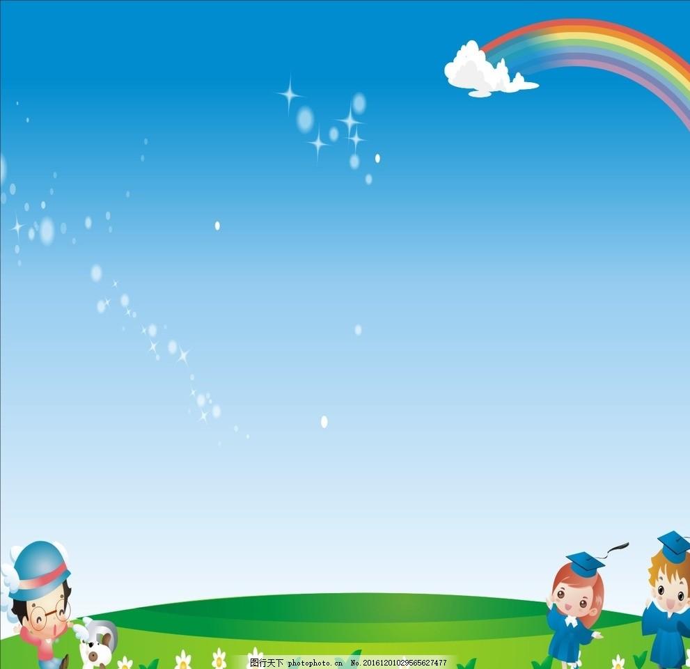 素材 卡通素材 蓝天白云 韩国卡通背景 卡通背景展板 卡通 校园展板