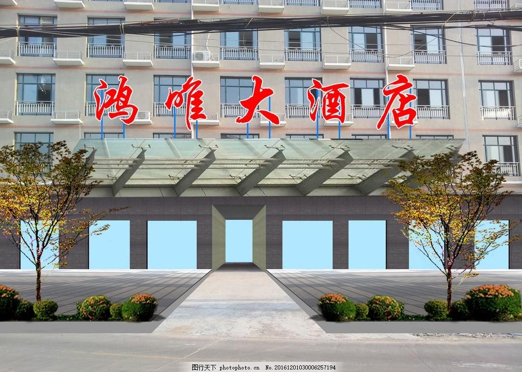 发光字 立体字 广告招牌 门头广告 办公楼入口 大楼入口 雨棚 医院