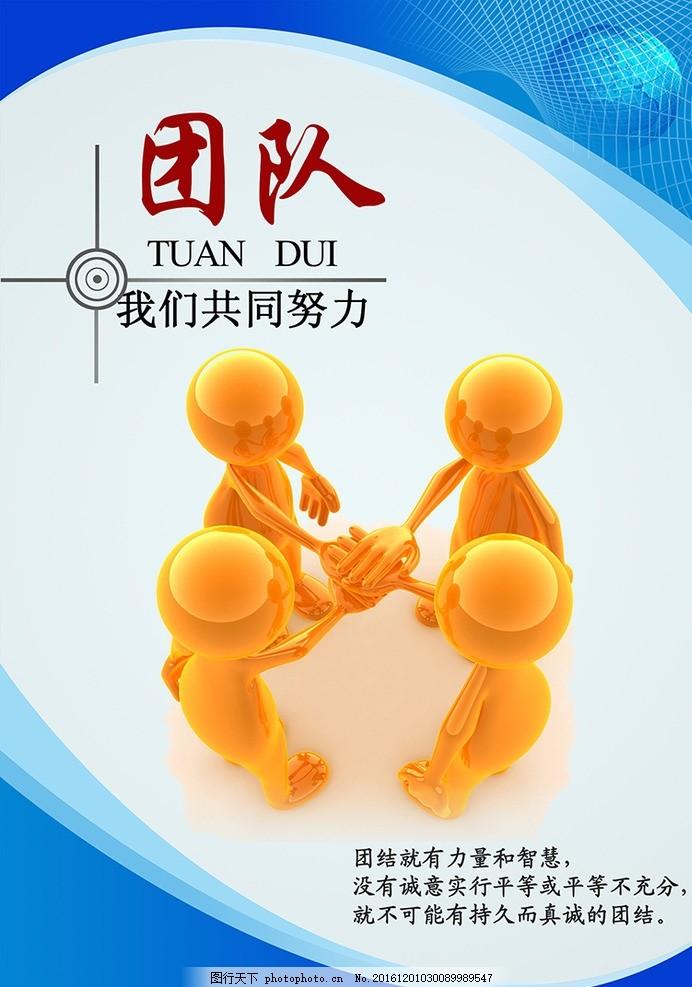 企业团队海报