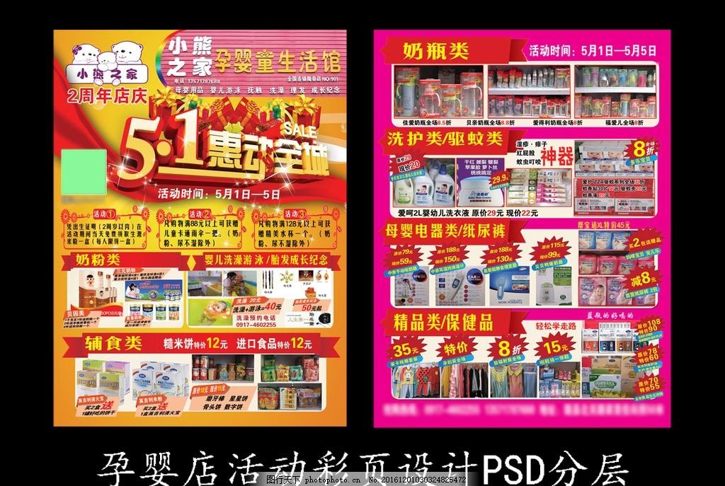 孕婴店 活动彩页 促销 奶粉 世赏设计 设计 广告设计 dm宣传单 300dpi