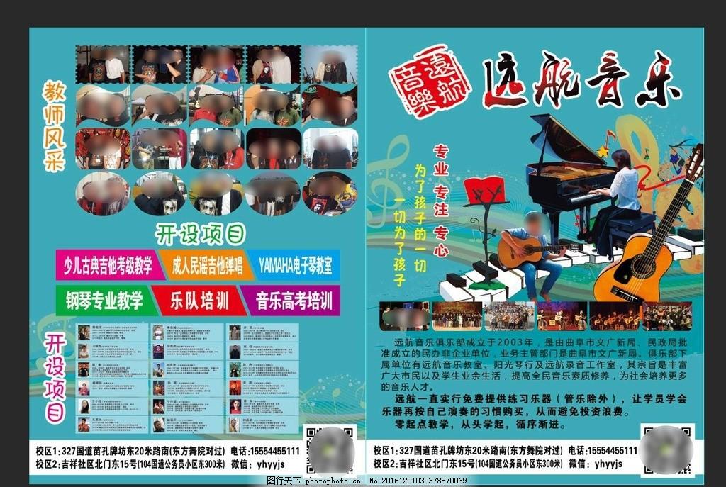 班传单 音乐培训海报 音乐培训传单 吉他 钢琴 音乐键盘 企业类 设计