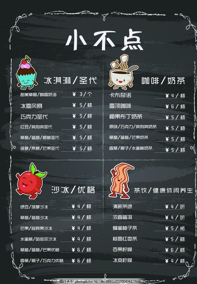 咖啡宣传单 奶茶店开业 饮料宣传单 果汁宣传单 咖啡厅宣传单 甜品