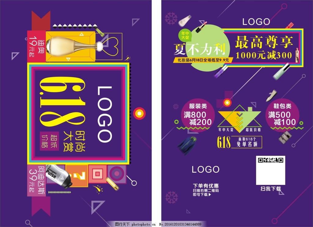 电商首页海报banner 详情页 促销 购物 紫 大气 高端 淘宝