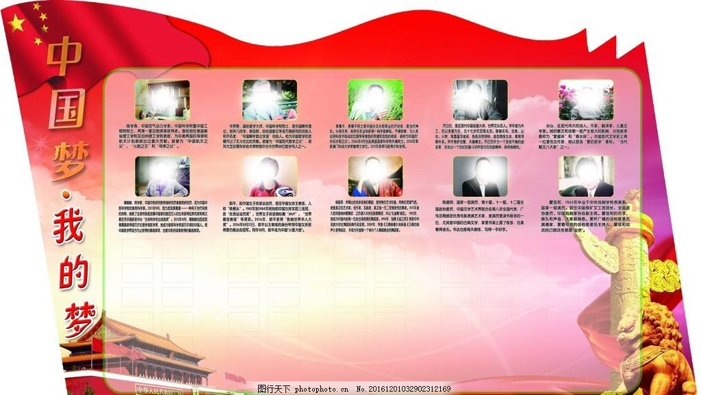 中国梦我的梦 中国梦 异形展板 名人事迹 异形分层 展板素材 设计 psd