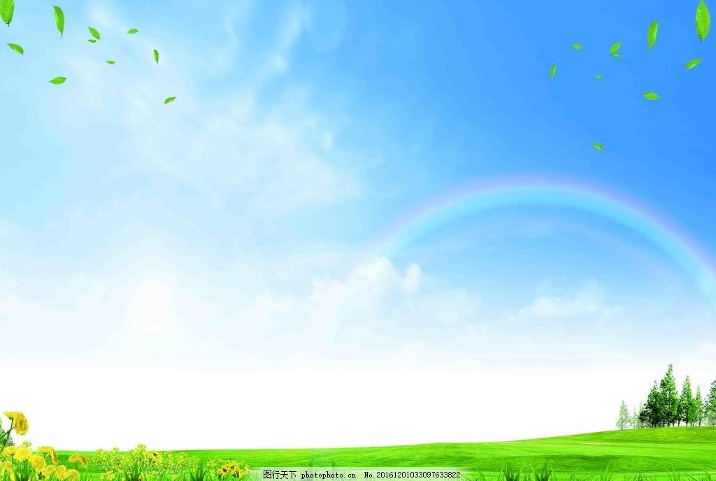 蓝天草地背景 蓝天草地 背景 白云 树 树叶 彩虹 背景素材 设计 psd