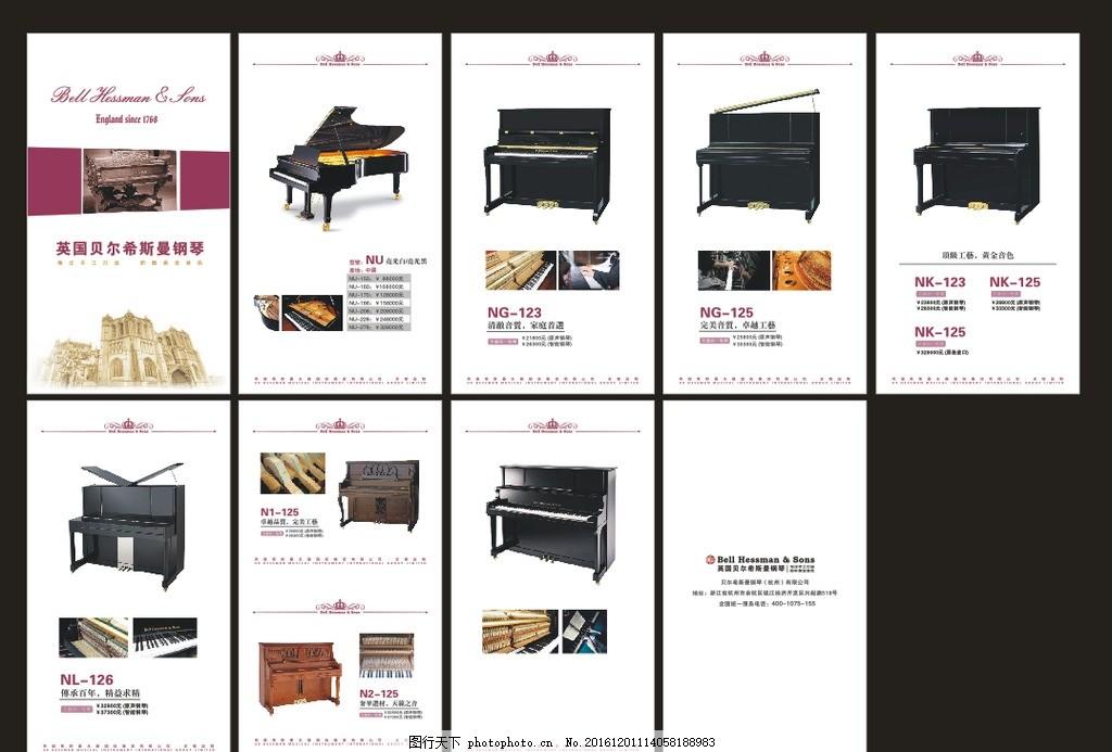 钢琴宣传画册图片