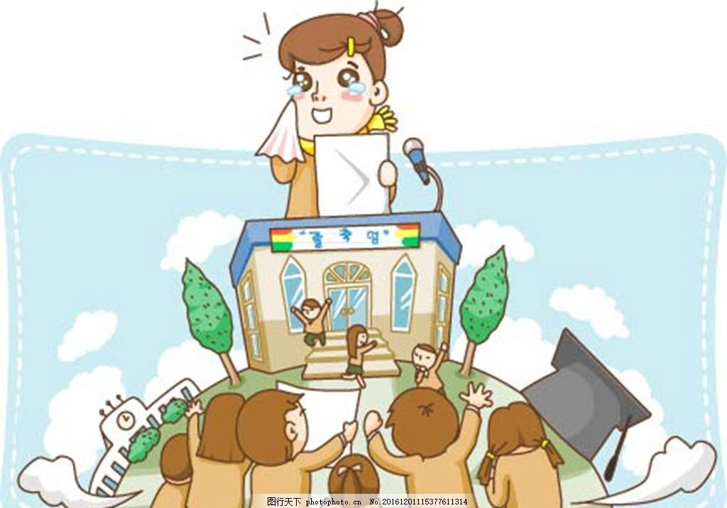 地球 卡通饰品 卡通人物 儿童游玩 梦幻风景 小学卡通画 浪漫小清新